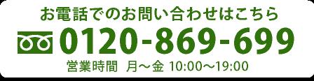 お電話でのお問い合わせはこちら 0120-869-699 営業時間  月〜金 10:00〜19:00