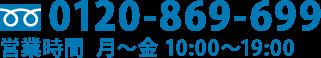 電話番号0120-869-699
